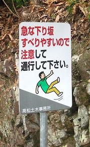 Downhillslide(angelina)