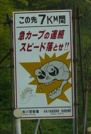 Skull(GeromyH)Japan