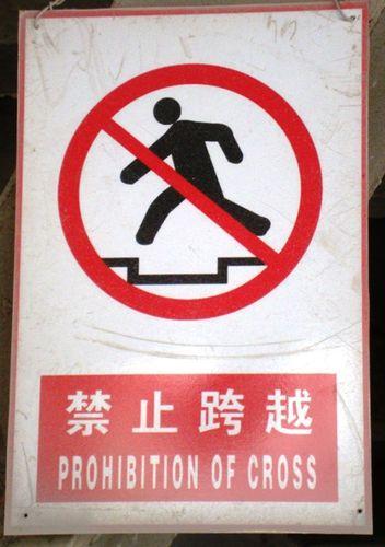 Prohibition of Cross(IanCin China)