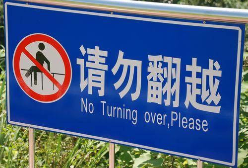 Chinaturningover(JimG)