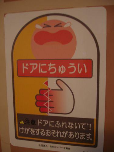BabyelevatorJapan(Teatimewithscorates)