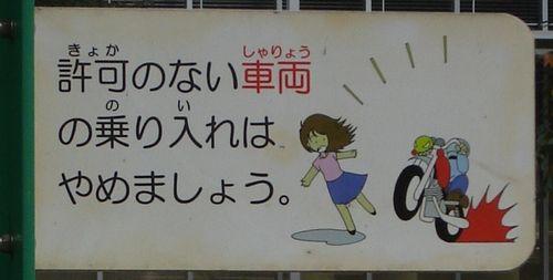Japanesekidsafety2a(ShannonP)