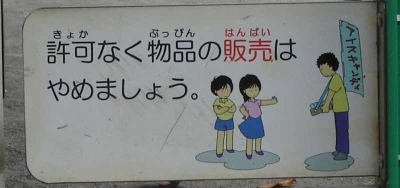 Japanesekidsafety1(ShannonP)