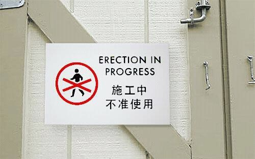 Erection(JohnC)
