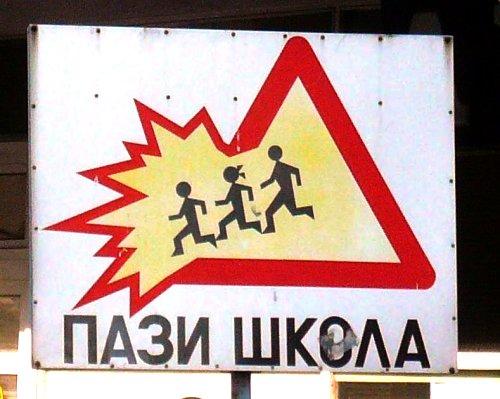 Beogradstreetsign